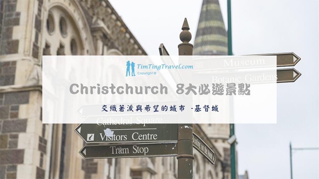 [2020] 基督城 Christchurch 8大 必遊景點 | 交織淚與希望的城市