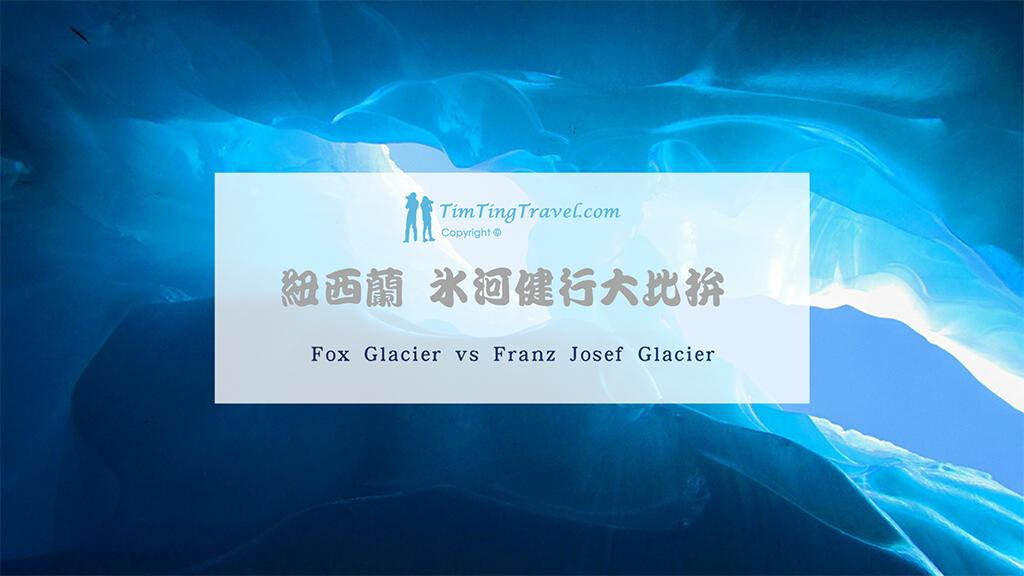 [2020] 紐西蘭冰河健行大比拚 | Fox Glacier vs Franz Josef Glacier