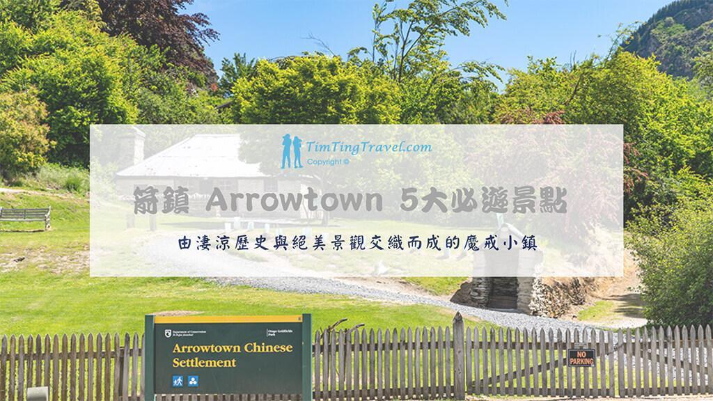 [2020] 箭鎮 Arrowtown 5大 必遊景點 | 低調卻唯美的魔戒小鎮