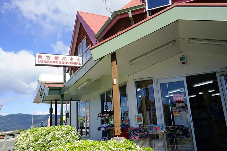 Te Anau Downtown (蒂阿瑙小鎮) : Luxmore Souvenirs 南方禮品中心