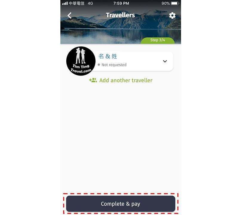 紐西蘭電子簽證 - App 申請教學 Step7