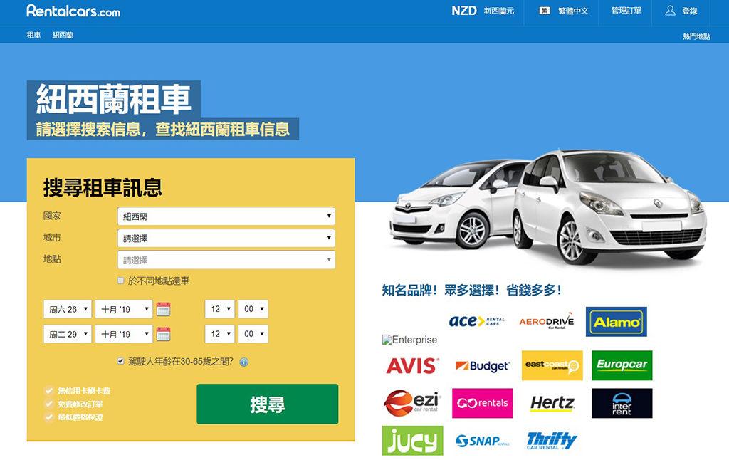 租車平台 (Rentalcars.com) vs 各租車公司官網 - 哪一個更便宜