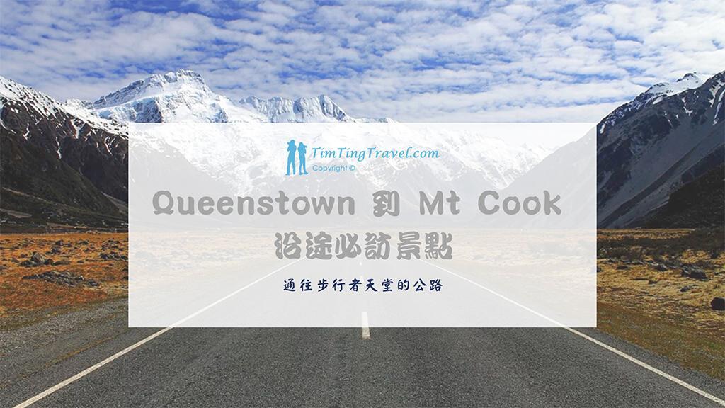 [2020] 紐西蘭 Queenstown 到 Mt Cook 沿途景點 | 通往步行者天堂的公路