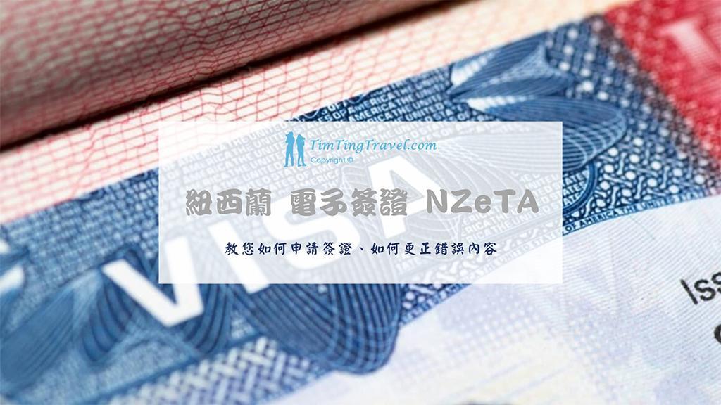 [2020更新] 紐西蘭電子簽證 NZeTA | 申請教學、內容錯誤更正教學