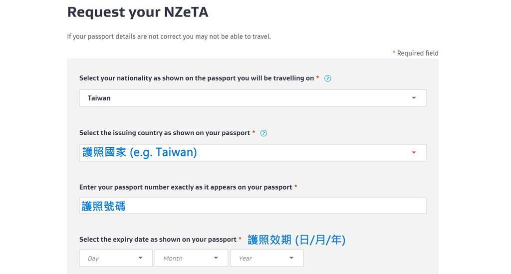 紐西蘭電子簽證 - 網頁版申請教學 Step2