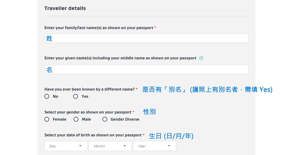 紐西蘭電子簽證 - 網頁版申請教學 Step3-1