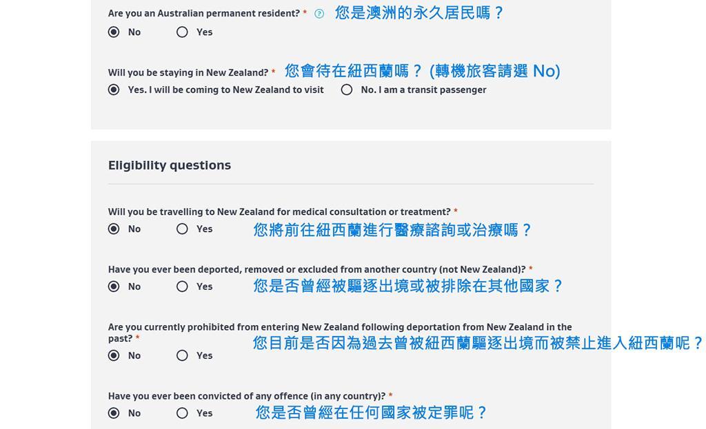 紐西蘭電子簽證 - 網頁版申請教學 Step4
