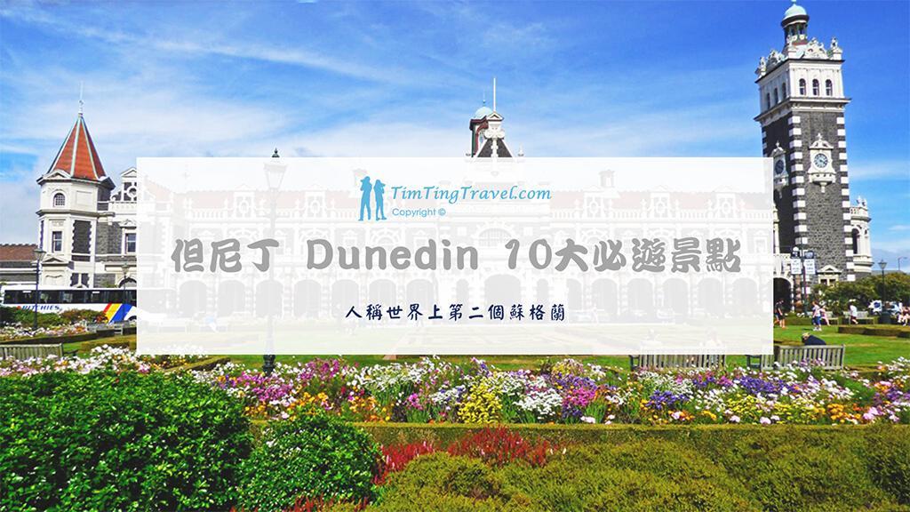 [2020] 但尼丁 Dunedin 10大 必遊景點 | 世上第二個蘇格蘭
