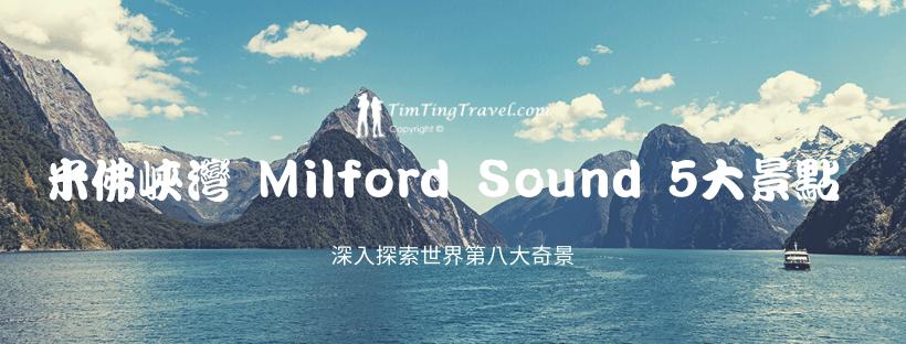 米佛峽灣 Milford Sound 5大 必遊景點