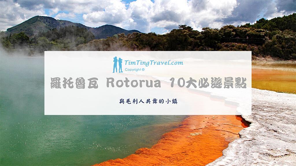 [2020] 羅托魯瓦 Rotorua 10大 必遊景點 | 與毛利人共舞的小鎮