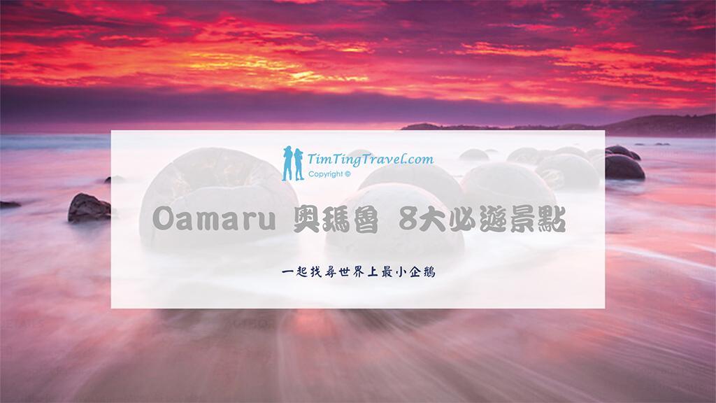 Oamaru 奧瑪魯 8 大 必遊景點