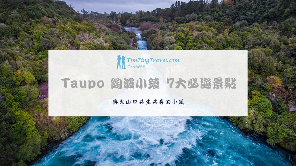 [2020] 陶波 Taupo 7大 必遊景點 | 與火山口共存的小鎮