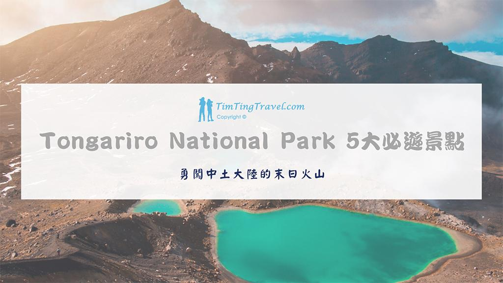 [2020] Tongariro National Park | 勇闖中土大陸的末日火山