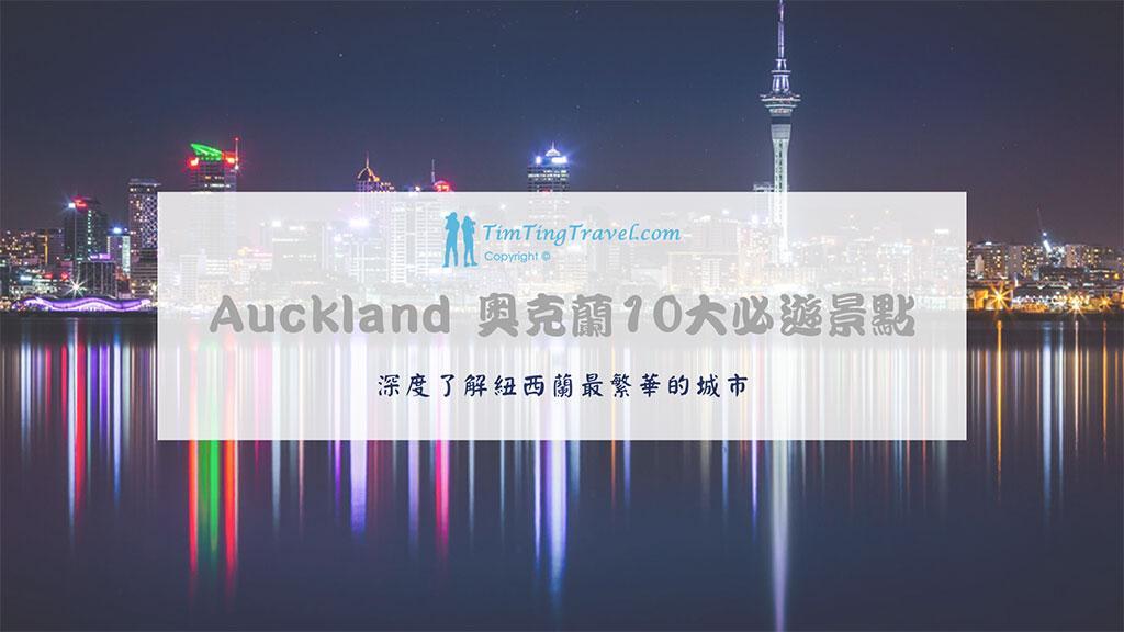 [2020] 奧克蘭 Auckland | 紐西蘭最大城的10大 必遊景點