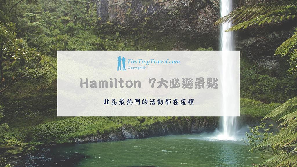 [2020] Hamilton 7大 必遊景點 | 北島最熱門活動都在這