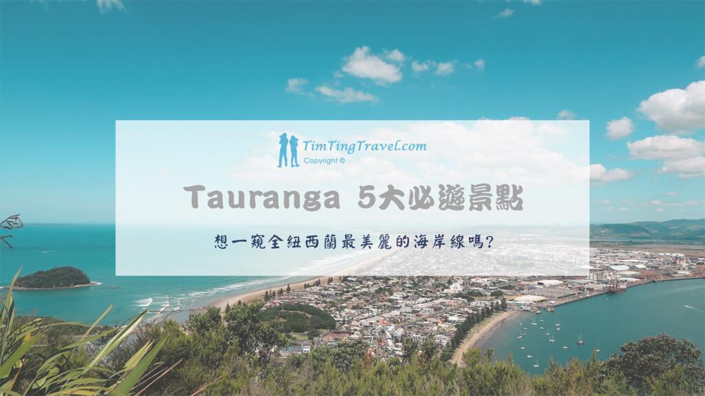 [2020] Tauranga 5大 必遊景點 | 紐西蘭最美的海岸線