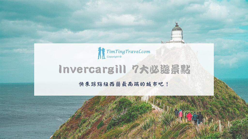 [2020] Invercargill 7大 必遊景點 | 快來踩點紐西蘭最南端城市吧!