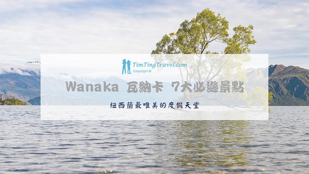 [2020] 瓦納卡 Wanaka 7大 必遊景點 | 最唯美的度假天堂