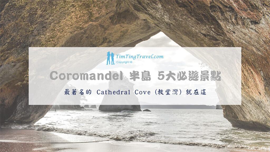 [2020] Cathedral Cove (教堂灣) | Coromandel 半島 5大 必遊景點