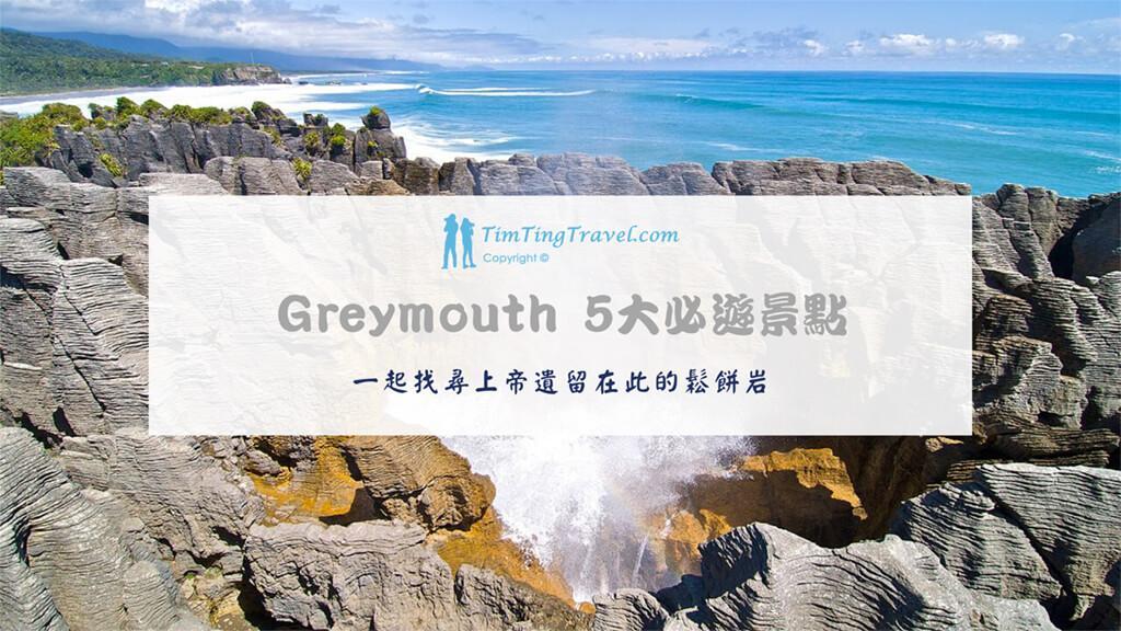 [2020] Greymouth 5大 必遊景點 | 上帝遺留在此的鬆餅岩