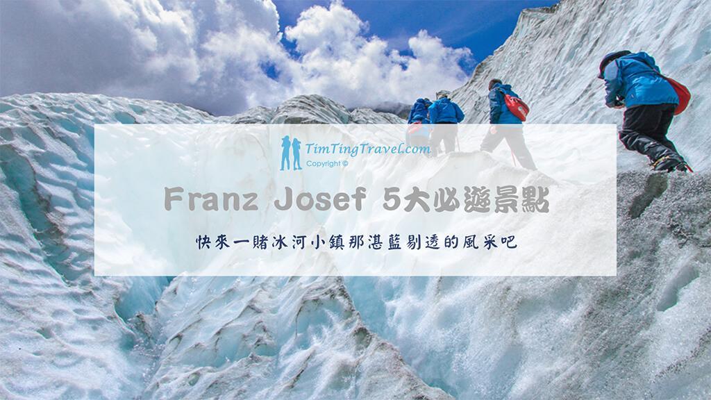 Franz Josef Glacier 5大 必遊景點